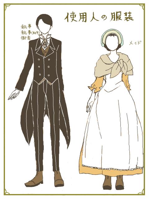 Maison Blanche:【使用人の服装について】 | 手書きブログ