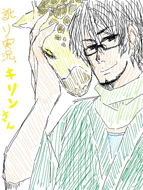 キリン 訛り