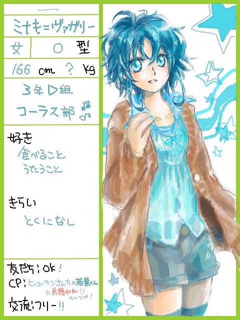 【たんぽぽ学園】3-D ミナキ=ヴァガリー