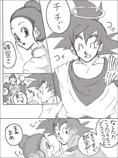 ペコ ブゥ編悟チチ漫画 手書きブログ